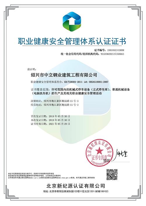 绍兴市中立钢业建筑工程OHSAS18001认证证书