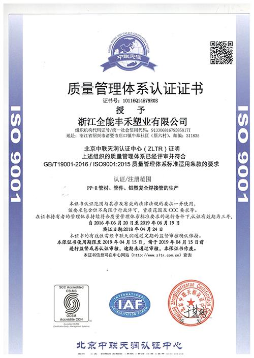 浙江全能丰禾塑业ISO9001认证证书