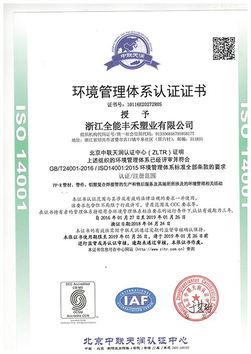 浙江全能丰禾塑业ISO14001认证证书
