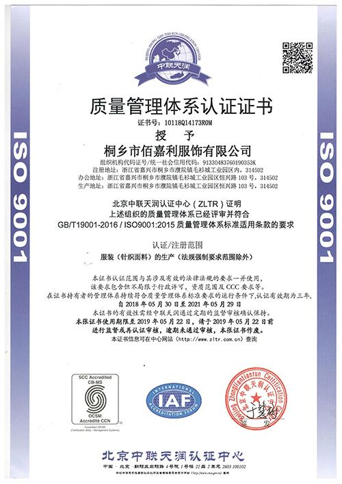 桐乡市佰嘉利服饰ISO9001认证证书