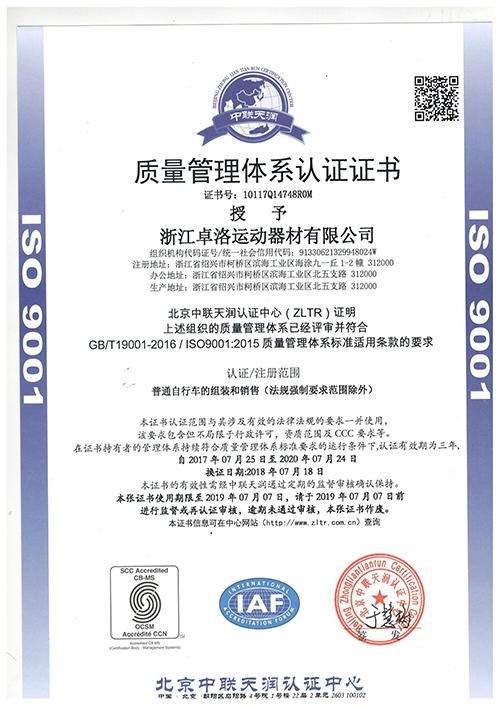 浙江卓洛运动器材ISO9001认证证书