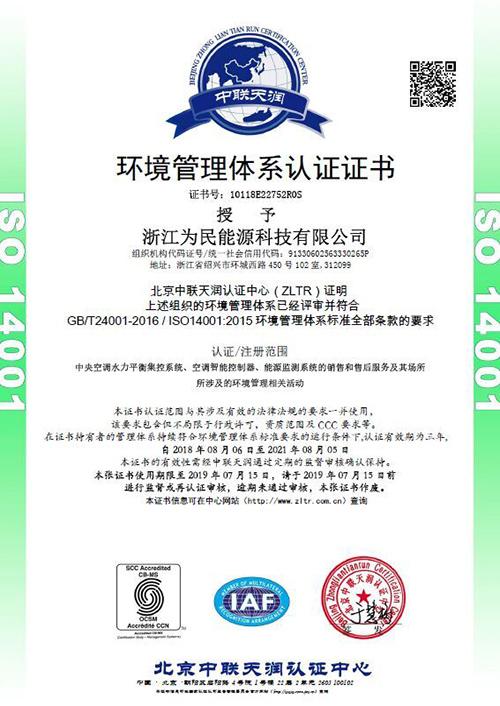 浙江为民能源ISO14001环境管理体系认证证书