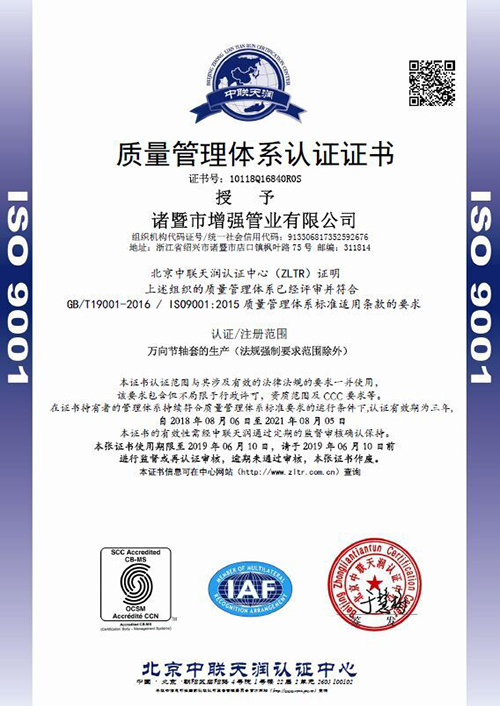 诸暨增强管业ISO9001质量管理体系认证证书